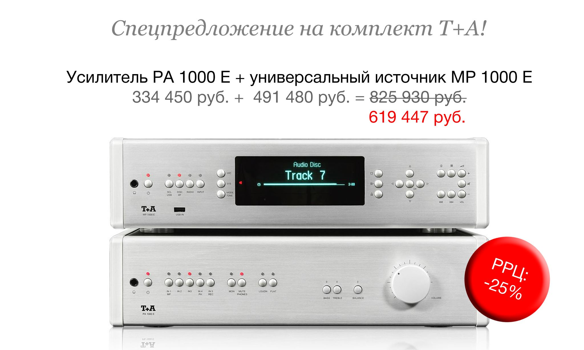 Т+А из серии Е 1000