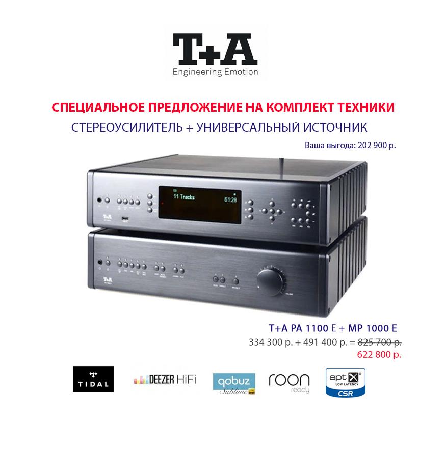 Т+А PA 1000 E и MP 1000 E